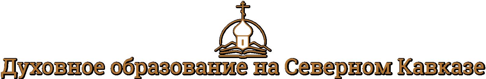 Духовное образование на Северном Кавказе